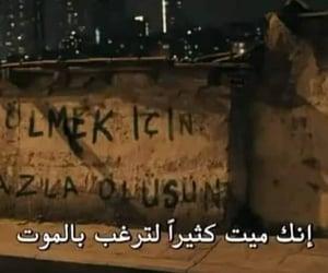 كﻻم, موتً, and الحفرة image
