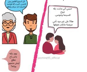 العيش مع عائلة الزوج أو بدونهم
