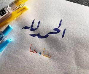 الحمد لله, كتابات كتابة كتب كتاب, and مخطوطات مخطوط خط خطوط image