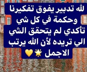أستغفر_الله, الله_أكبر, and تفكير image