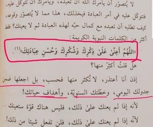 دُعَاءْ, إسﻻميات, and إسْلام image