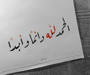 الحمد لله دائما وابدا, كتابات كتابة كتب كتاب, and مخطوطات مخطوط خط خطوط image