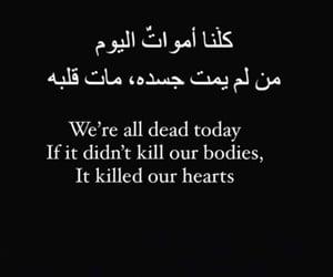 arabic, Beirut, and feelings image