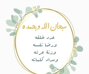 سبحان_الله_وبحمده, ذكرً, and ذكر_الله image