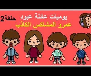 video, توكا بوكا ا, and توكا بوكا الثلج image