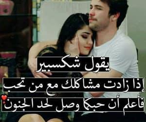 ♥, حُبْ, and love omg mood رمزيات image