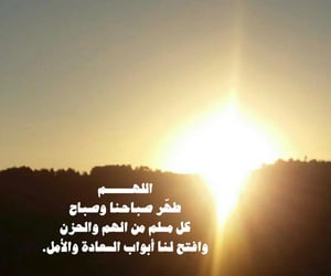 اللهمٌ, دُعَاءْ, and ربُنا image