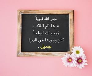 الجُمعة, اﻷموات, and يارب  image