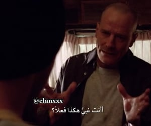 breaking bad, غباء, and كلمات‬ image