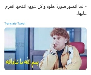 ﺭﻣﺰﻳﺎﺕ, رمزيات_بنات, and افتارات image