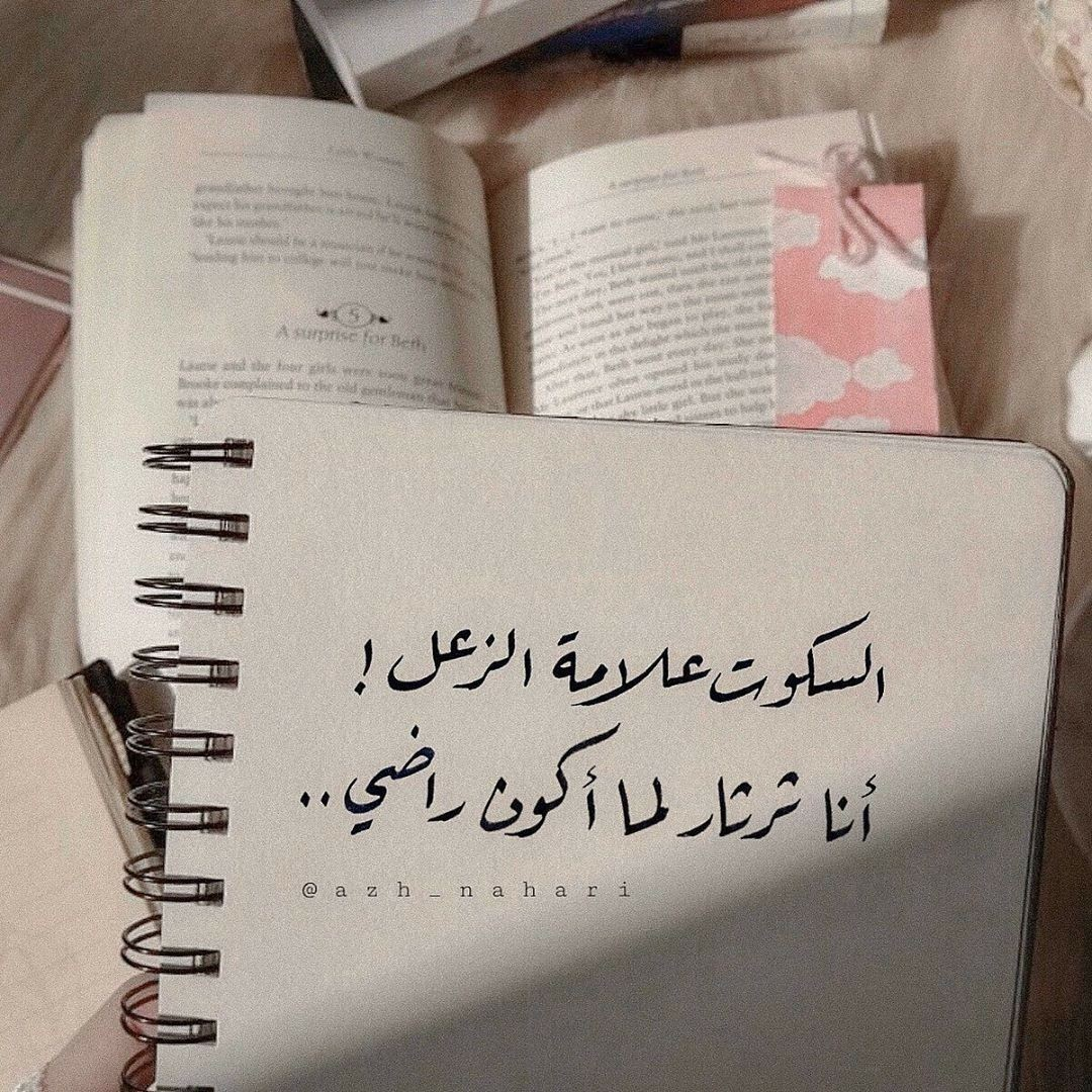 arabic, books, and me image
