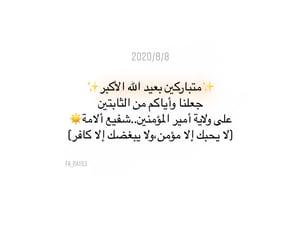 عيد سعيد, الامام علي, and اسﻻم image