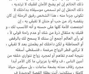 بالعراقي, ﺭﻣﺰﻳﺎﺕ, and ﺯﻭﺍﺝ image