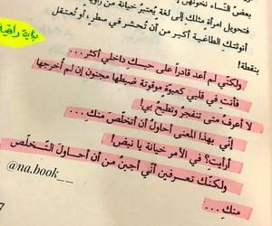 نبض, ادهم الشرقاوي, and كتابات كتابة كتب كتاب image