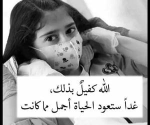 arabic, ﻋﺮﺏ, and صباح image