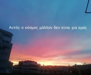 funny, quotes, and αστειο image