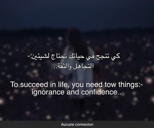 arabic, arabe, and quote image