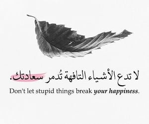 quotes, arabic, and ﺍﻗﺘﺒﺎﺳﺎﺕ image