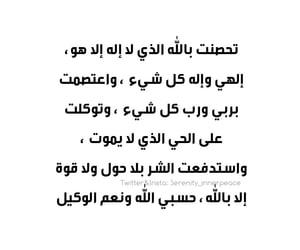 quran, استغفر الله, and ﻻ حول ولا قوة اﻻ بالله image