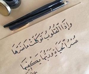 كتابات كتابة كتب كتاب, ونعم بالله الحمد لله, and اقتباسات اقتباس حكمة حكم image