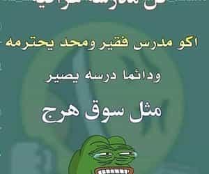 تحشيش عراقي, حب عشق غرام غزل, and كلمة كلمات كلام image