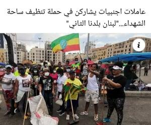 Beirut, equality, and inspiration image