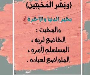 islam, ﺷﺒﺎﺏ, and بُنَاتّ image
