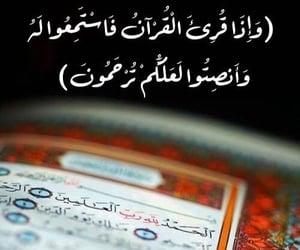 سبحان_الله, هاشتاق, and صور_دينيه image