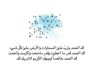 سبحان الله, الله, and ديني image