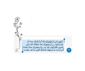 استغفر الله, الله, and اسﻻميات image