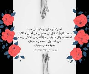 حُبْ, فِراقٌ, and ٌخوَاطِرَ image