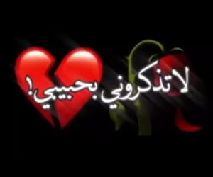 video, حزنً, and غرام image