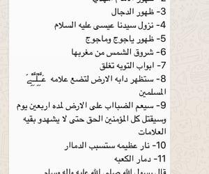 allah, الله, and اللهجة image