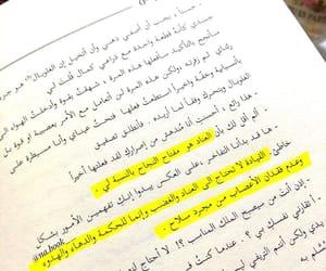 بالعراقي, كتابة كتابات كتب, and حكمة حكم image