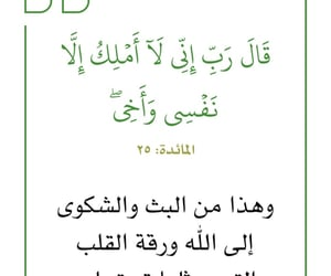 الله allah, quran القرآن, and الدعاء التقوى image