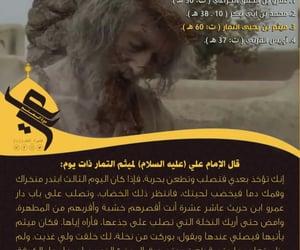 الامام علي بن ابي طالب, شهادة ميثم التمار, and ذكرى ا image