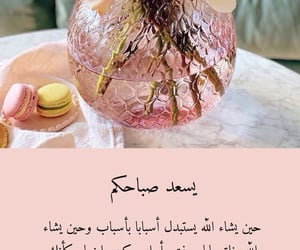 arabic, صباح الخير, and الصباحات image