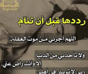 دُعَاءْ, صور , and اذكار image