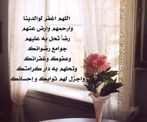 دُعَاءْ, يارب , and بابَا image