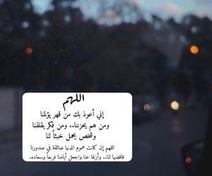 alone, eid, and pray image