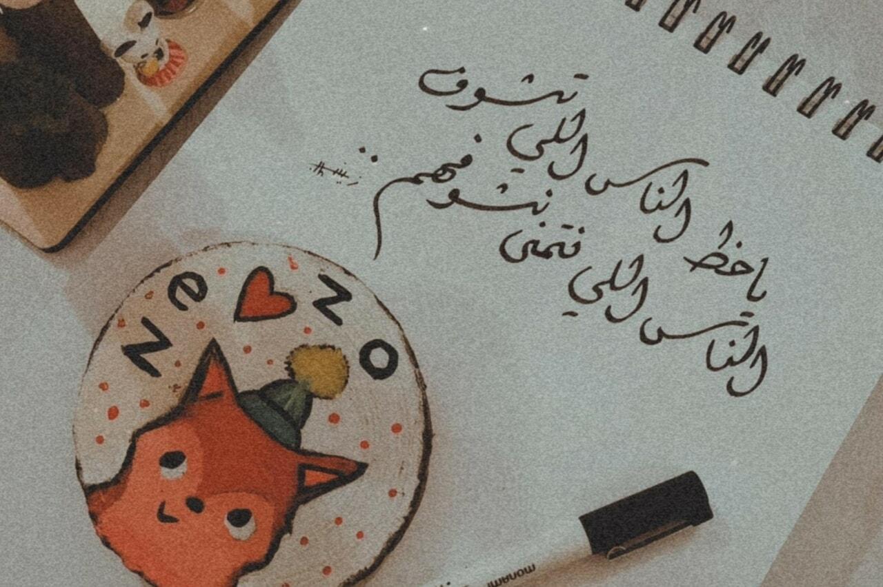 arabic, art, and فن image