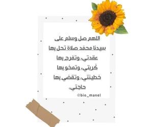 صباح الخير, ذكر الله, and الصلاة على النبي image