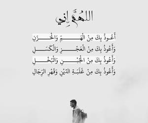 dz, islam, and دُعَاءْ image