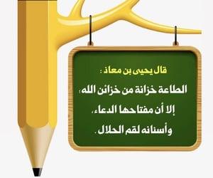 دُعَاءْ, ﻋﺮﺑﻲ, and بالعربي image