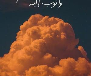 الله, استغفرالله_العظيم, and استغفر_الله image