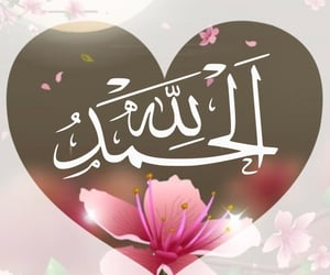 islam, الحمد_لله, and ﻋﺮﺑﻲ image