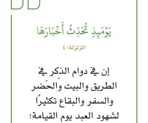 الله allah, آية آيات, and quran القرآن image