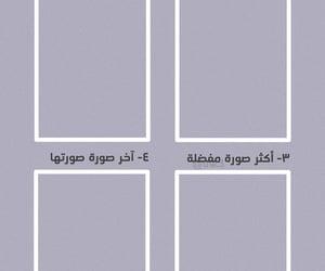 ﺭﻣﺰﻳﺎﺕ, سنابات, and افتار image