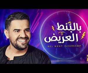video, حسين الجسمي, and ﺍﻏﺎﻧﻲ image