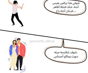 تخلّف, نساء, and عّرًاقً image